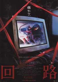 Kairo_Japanese_film_poster